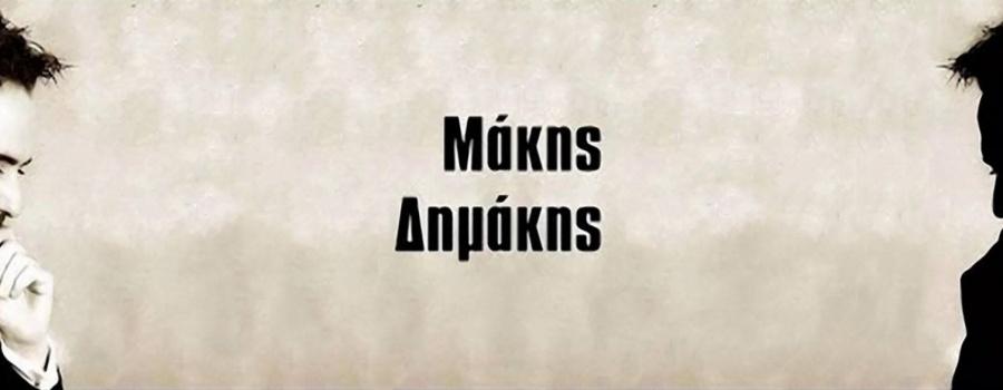ΒΟΤΑΝΙΚΟΣ - ΜΑΚΗΣ ΔΗΜΑΚΗΣ