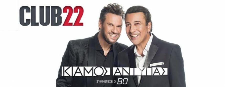 CLUB 22 - ΚΙΑΜΟΣ ΑΝΤΥΠΑΣ