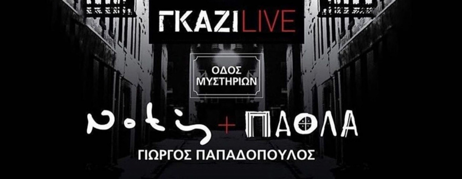 GAZI LIVE - ΝΑΤΑΣΣΑ ΜΠΟΦΙΛΙΟΥ