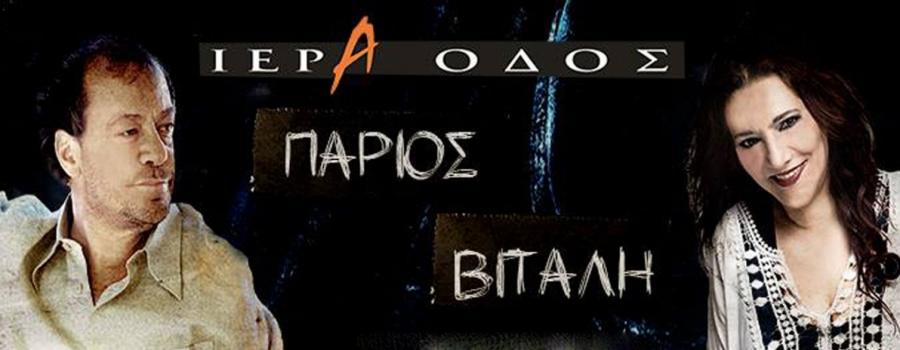 ΙΕΡΑ ΟΔΟΣ - ΠΑΡΙΟΣ ΒΙΤΑΛΗ